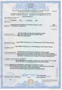 ua_certificate_of_conformity